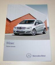 Краткое описание / Kurzanleitung Mercedes Мерседес B-Класс - Выпуск 2010!