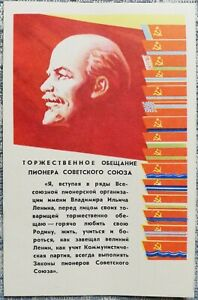 Postcard USSR 1969 Oath of a pioneer Lenin Flags Laws of young pioneers