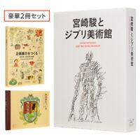 Studio Ghibli Hayao Miyazaki and Ghibli Museum illustrations Set of 2 PLS JAPAN