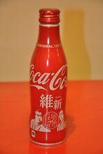 Japan Coke Cocacola 明治150年 Meiji Restoration 150th Anniversary Limited Edition