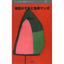 Kazuo Umezu : Horror Comics and Kazuo Umezu Research Book