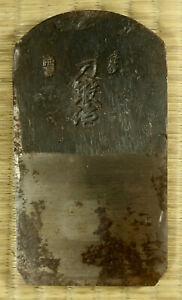 Smoothing Plane Blade / Japanese Carpentry / Vintage