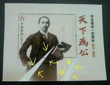 China Dr. Sun Yatsen Centenary Of Xinhai Revolution 2011 孙中山 ms MNH *error *rare
