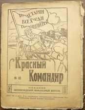 "Russian Civil War Petrograd Officers Courses Magazine ""Red Commander"" N 12 1920"