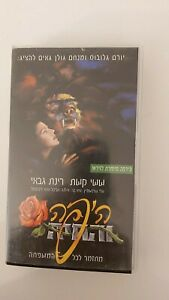 BEAUTY AND THE BEAST  HEBREW MUSICAL CAST  ISRAELI VHS VIDEO