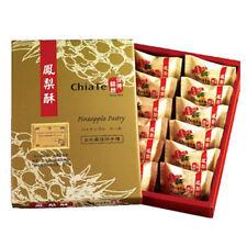 Chia Te Pineapple Cake ChiaTe Pineapple Cakes Pastry 12pcs box FREE Ship 佳德鳳梨酥