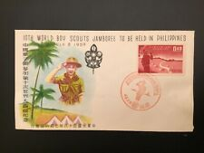 ICOLLECTZONE Boy Scout 1959 Philippines 10th World Jamboree FDC Cover (D100)