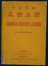 Taiwan China Buyer's Guide: List of Manufacturers: 1960 Edition