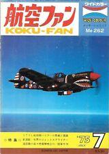 Koku Fan July 1975 Curtiss P-40 Warhawk Messerschmitt Me 262 Mitsuishu Ki21 Ki74