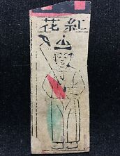 19th Century Manchu Dynasty Woodcut Antique Chinese Playing Cards Single +COA