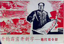 Chinese Communist Propaganda Mao 60's 70's Vintage Poster