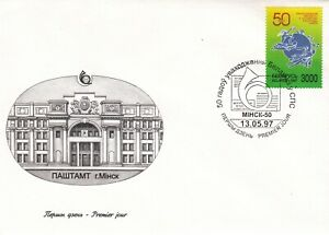 BELARUS 1997 FDC 50 years of UPU Admission First Day of Issue MNH CTO