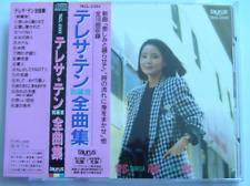 鄧麗君邓丽君Teresa Teng 全曲集 TACL-2333 Japan Press