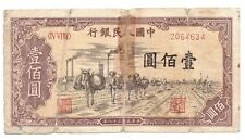 Peoples Bank of China  100 Yuan  1949  authentic Note    7846
