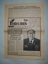 RUSSIA 1982 BREZHNEV death Leader of USSR and KPSS. Russian Newspaper ROVESNIK