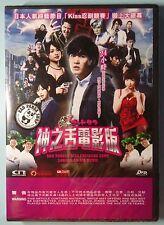 God Tongue Kiss Pressure Game 24 Hour Ad-Rib Movie REGION 3 DVD English Sub JPN