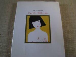 Japanese Woman - SEIICHI HAYASHI art book (1981)
