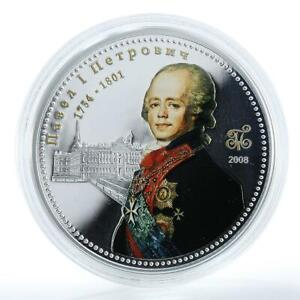 Cook Islands, 10 dollars, Pavel I Petrovich, Tsars of Russia, 2 Oz Silver, 2008