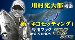 6106) FINA. N.S.S Hook. for Neko Rig Hook. Hook Size variation.