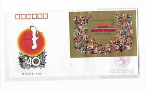 China 1989 J163 40th Anni of Founding of the People's Republic of China FDC