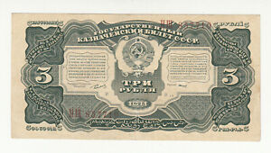 Russia 3 rubles 1925 circ. p189 @ low start