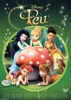 *NEW* Tinker Bell (DVD, 2012) Russian,English,Portuguese,Spanish,Ukrainian