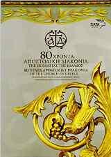 GREECE 2017-80 YEARS ADOSTOLIKI DIAKONIA - STAMP + MINI SHEET IN OFFICIAL FOLDER