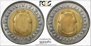 (2005-13) Egyptian 1£ PCGS MS62 Two (2) headed Coin - RicksCafeAmerican.com