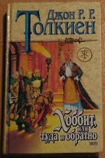 Russian Book The Hobbit Tolkien 2001 Child Kid Big Children fairy tale story old