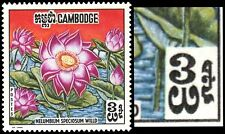 CAMBODIA n°246a (variety) Flower water lily, 1970, CAMBODIA water lily error MNH