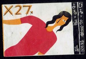 Old Matchbox Labels Japan Woman Art work