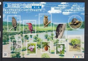 Japan stamps 2020 Hoshidate (Natural Monument Series No.5)), mint, NH