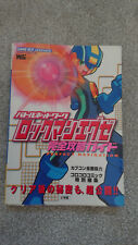 RockMan (Mega Man) Battle Network EXE Strategy Guide - GB Advance - Japanese