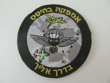 Israel IDF Army Military Supplies and Hyatts Unit Patch