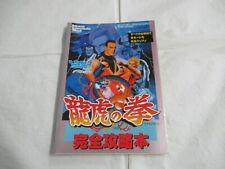F167 Super Famicom Ryuko no Ken Guide Book Japanese SFC SNES