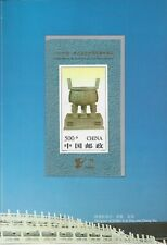 CHINA (PRC) - 2681 IMPERF - MNH - IN CHINA '96 PHILEX FOLDER WITH SPECIAL S/S