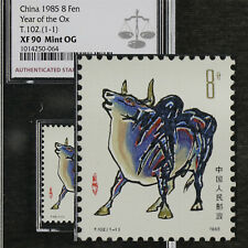 China 1985 8 Fen Year of the Ox T.102.(1-1) ASG XF 90 Mint OG