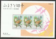 JAPAN 1993 (PREFECTURE) HOKKAIDO FOX SOUVENIR SHEET OF 3 STAMPS SC#Z119 IN MINT