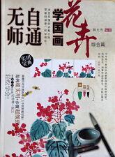 Manuel Peinture Chinoise-Chinese painting book-fleur-pittura cinese-wszt 112p