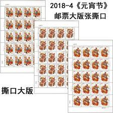 China 2018-4 Lantern Festival stamps cut sheets元宵节