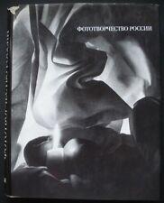 "Russian album ""Photo art of Russia"" 1990"