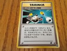 Japanese Pokemon Bulbasaur Intro Video Deck SUPER SCOOP UP (9) Card MINT NM