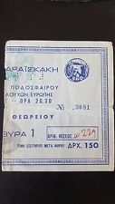 1971 Copa Taza de ganadores de los europeos en Atenas final: Chelsea-Real Madrid