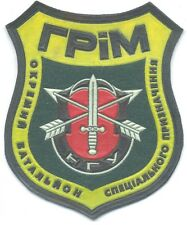 """UKRAINE National Guard 23rd Independent Special Forces Battalion """"Thunder"""" patch"""