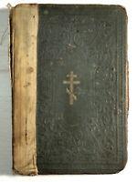 1915 Russian Antique Holy Gospel of Matthew, Mark, Luke and John Slavic Russian