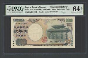 Japan 2000 Yen ND(2000) P103b Commemorative Uncirculated Grade 64