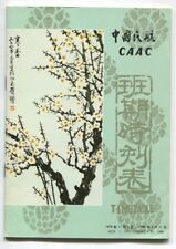 CAAC CHINA TIMETABLE WINTER 1979/80 CIVIL AVIATION ADMINISTRATION OF CHINA