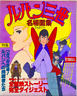 LUPIN THE 3RD Collection Part IV w/Poster Anime Art Works 1979