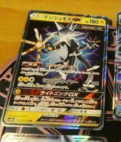 POKEMON JAPANESE CARD RARE HOLO CARTE Xurkitree GX RR Full Art SM8b 039/150 MINT