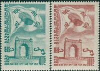 Korea South 1955 SG240-241 Independence Arch Seoul set MLH